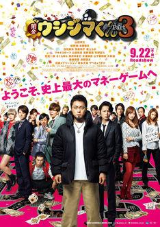 news_thumb_ymkn_ushijima_part3_poster