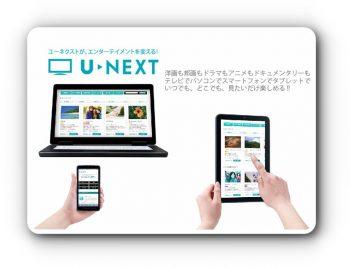 unext_01